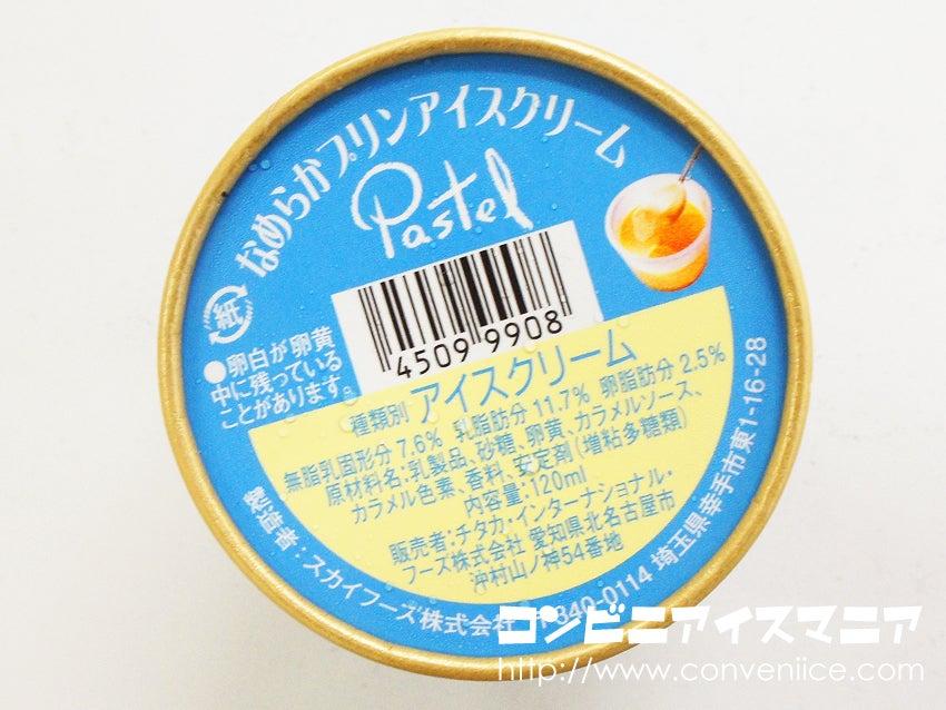 チタカ・インターナショナル・フーズ パステルなめらかプリンアイスクリーム