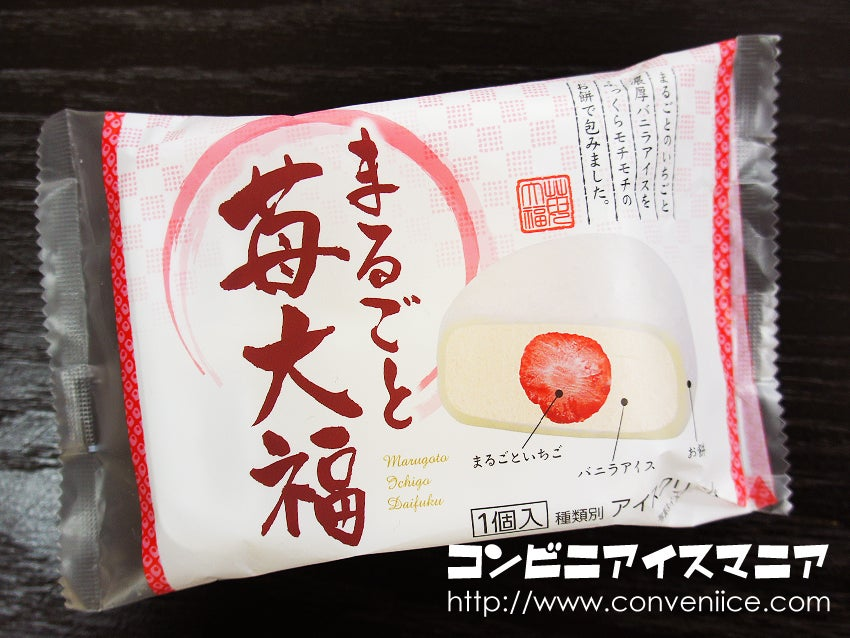 第一食品 まるごと苺大福