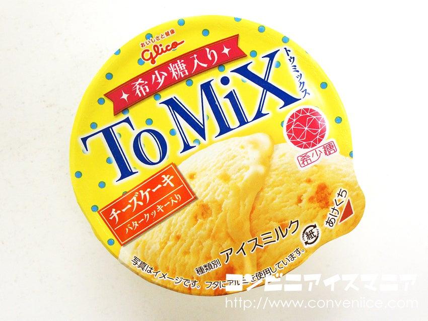 グリコ ToMiX(トゥミックス)チーズケーキ