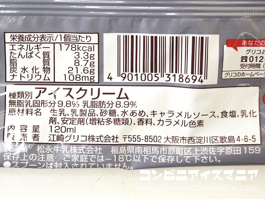 グリコ 牧場しぼり 塩キャラメル&ミルク