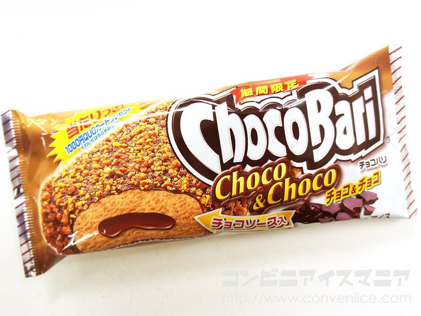 センタン チョコバリ チョコ&チョコ