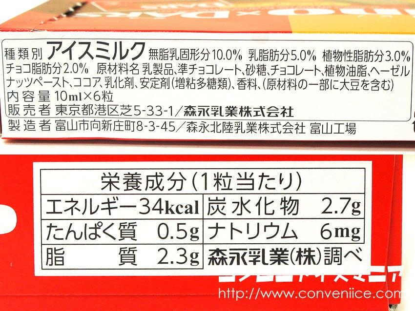 森永乳業 ピノ DARSミルクチョコ