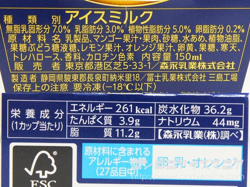 森永乳業 mow (モウ) スペシャル マンゴー
