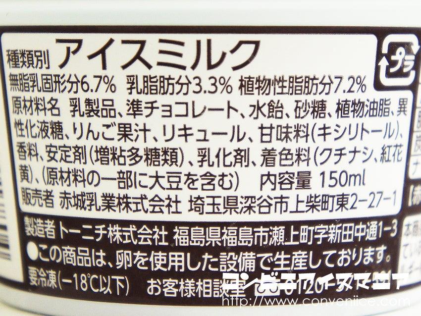 赤城乳業 チョコミント(カップ)