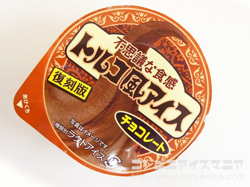 ロッテ トルコ風アイス チョコレート