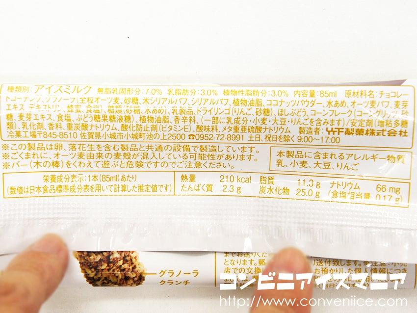 竹下製菓 これで朝食アイス