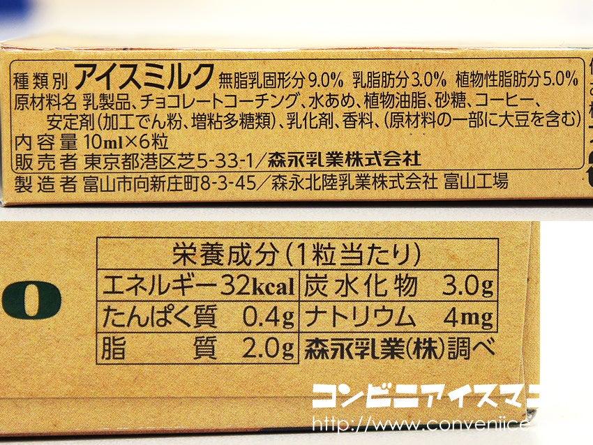 森永乳業 ピノ 薫るアロマ珈琲