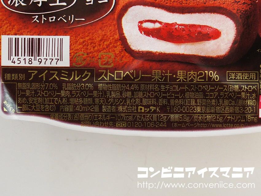 ロッテ 濃厚生チョコ ストロベリー