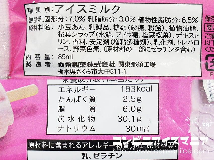 丸永製菓 さくらあいすまんじゅう
