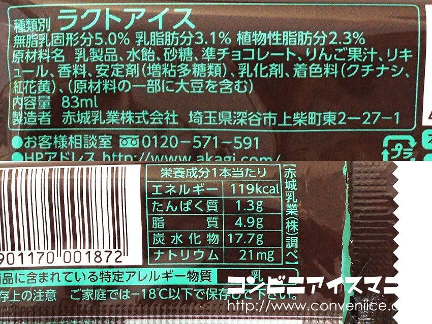 赤城乳業 チョコミント クールアイスバー