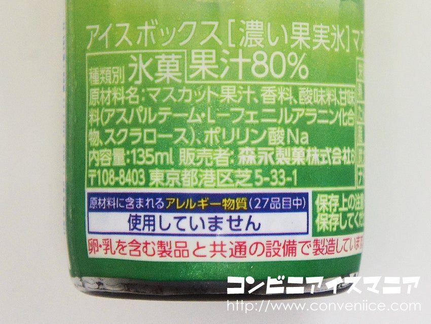 森永製菓 アイスボックス 濃い果実氷〈マスカット〉