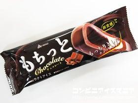 赤城乳業 もちっと チョコレート