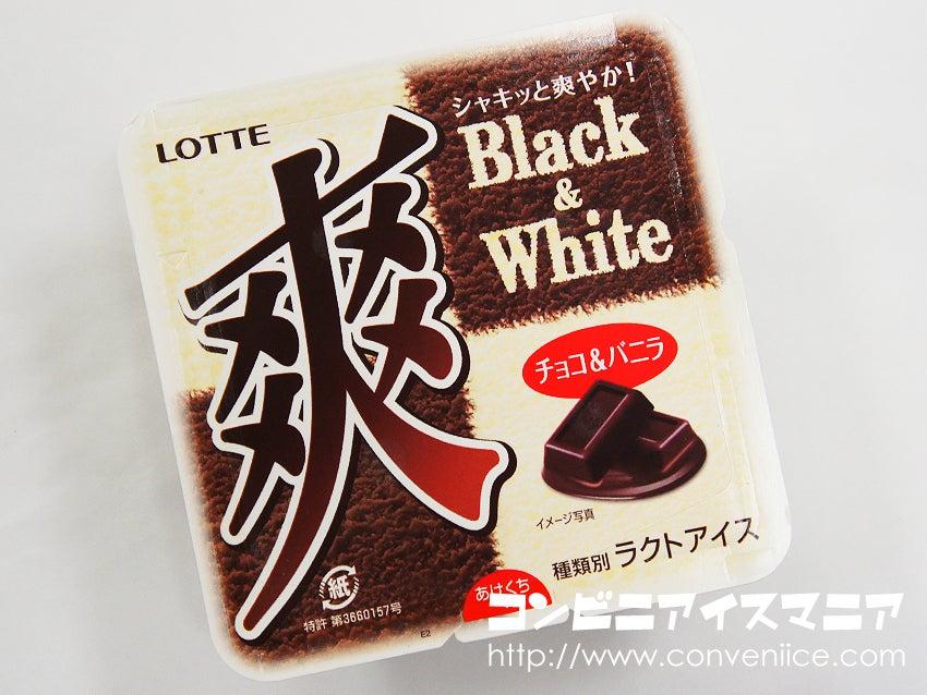 ロッテ 爽 Black&White(チョコ&バニラ)