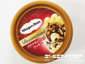 ハーゲンダッツ Decorations(デコレーションズ) バナナキャラメルクッキー
