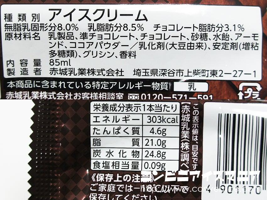 赤城乳業 イベールアイスデザート スティックチョコレート
