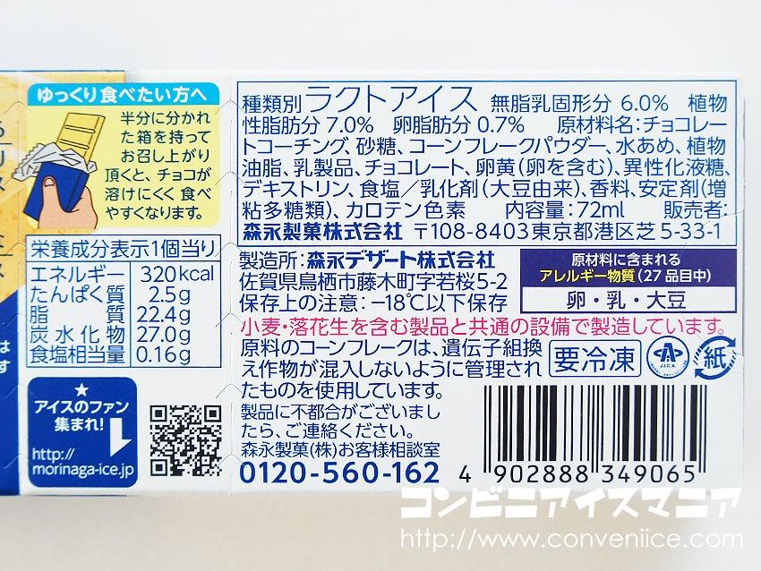 森永製菓 板チョコアイス トリプルホワイト