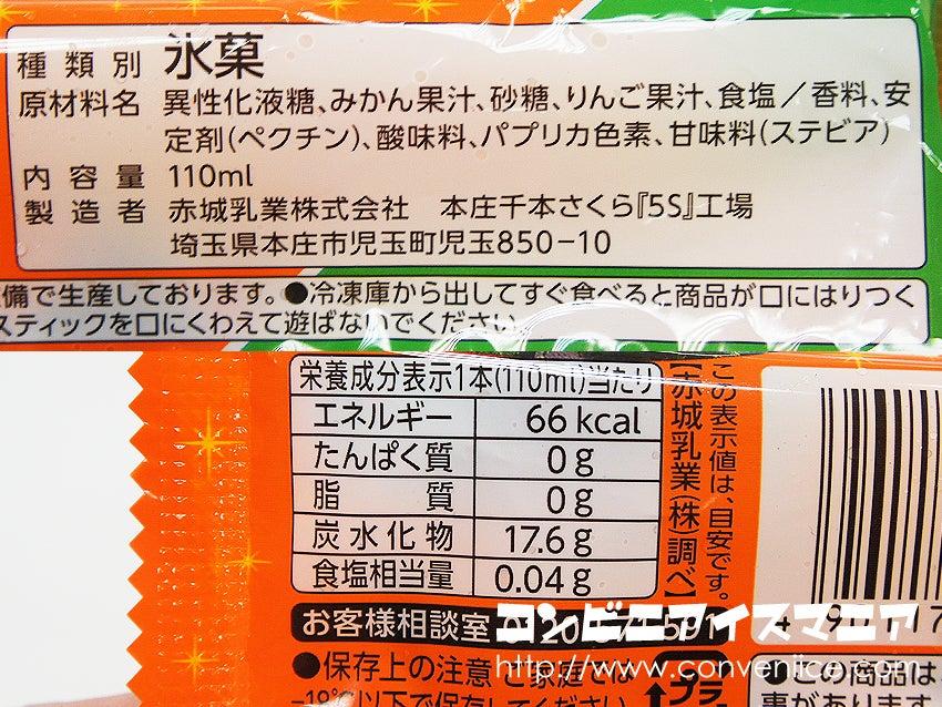 赤城乳業 ガリガリ君 九州みかん