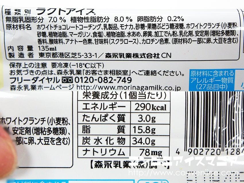 森永乳業 クレヨンしんちゃん チョコビアイス バニラヨーグルト味