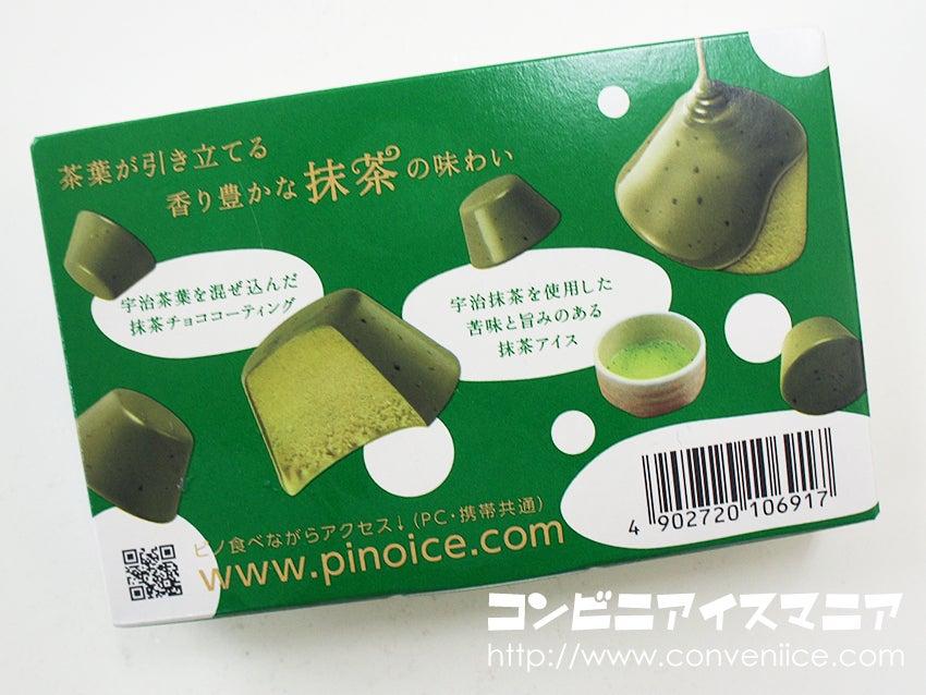 森永乳業 ピノ 香り広がる抹茶