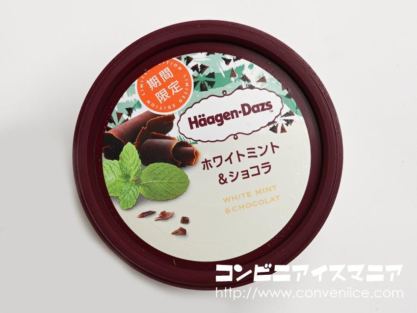 ハーゲンダッツ ホワイトミント&ショコラ