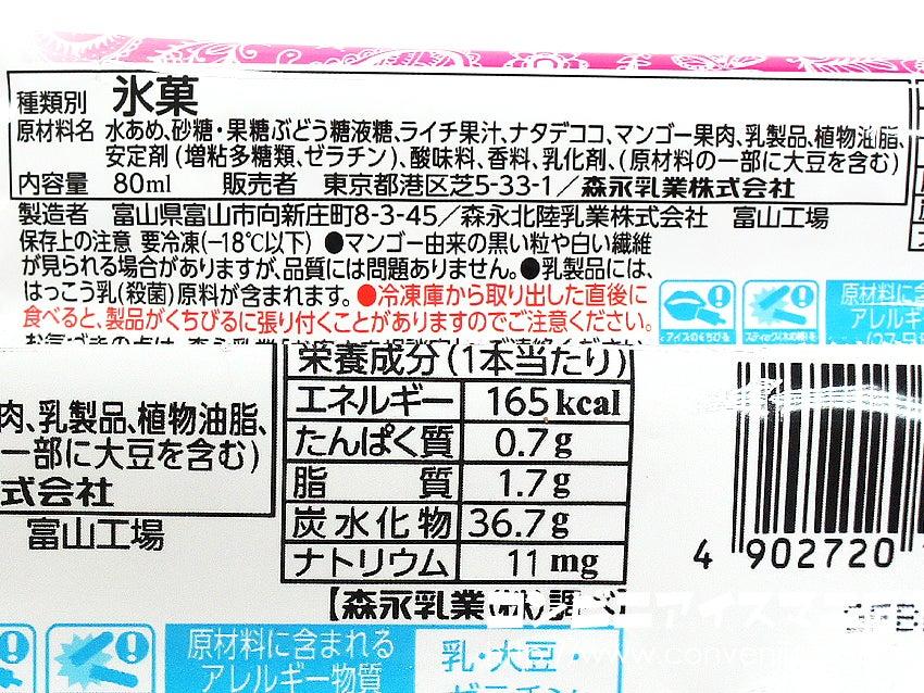 森永乳業 ナタデココ in ライチラッシーバー
