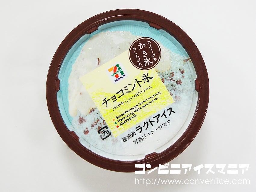 セブンプレミアム チョコミント氷
