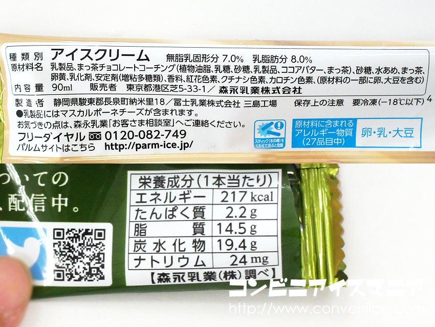 森永乳業 PARM(パルム) 抹茶ティラミス