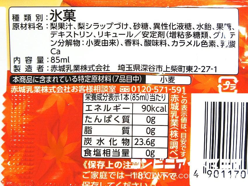 赤城乳業 ガツン、と濃い梨