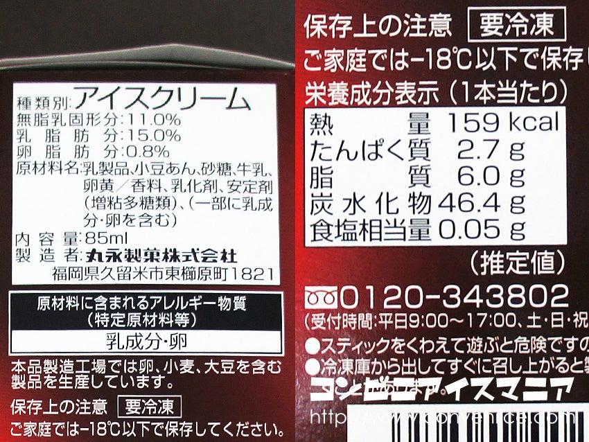 丸永製菓 PREMIUM(プレミアム)あいすまんじゅう バニラ