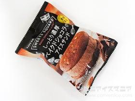 ロッテ SWEETS SQUARE しっとり濃厚ベイクドショコラのアイスサンド