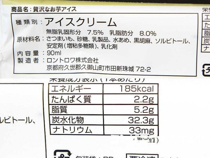 ミニストップ 贅沢なお芋アイス