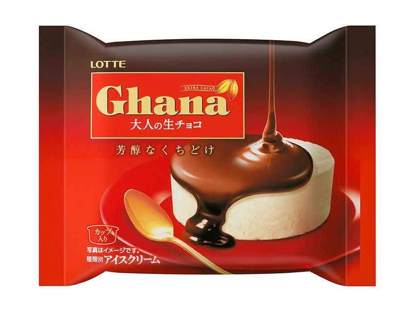 ロッテ ガーナ 大人の生チョコ