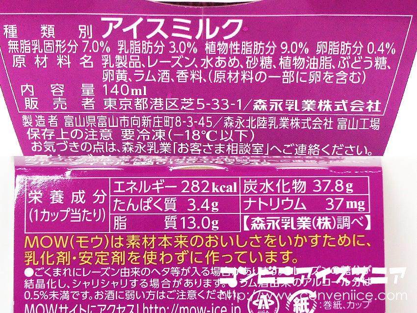 森永乳業 MOW (モウ) スペシャル ラムレーズン