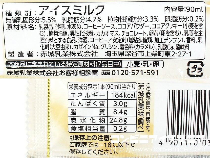 赤城乳業 MILCREA(ミルクレア)Sweets ティラミス