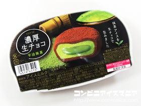 ロッテ 濃厚生チョコ 宇治抹茶