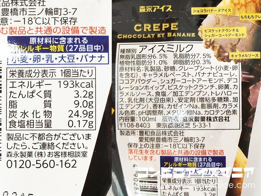 森永製菓 CREPE(クレープ) ショコラバナーヌ