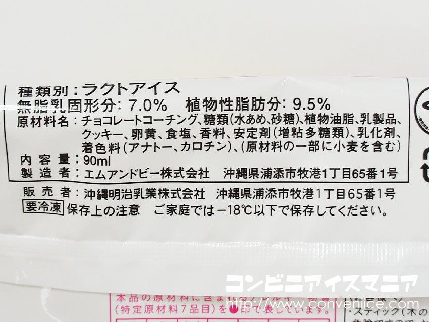 沖縄明治乳業 レモンケーキアイスバー