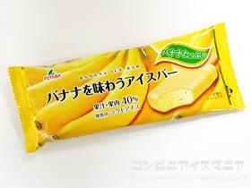 フタバ食品 バナナを味わうアイスバー