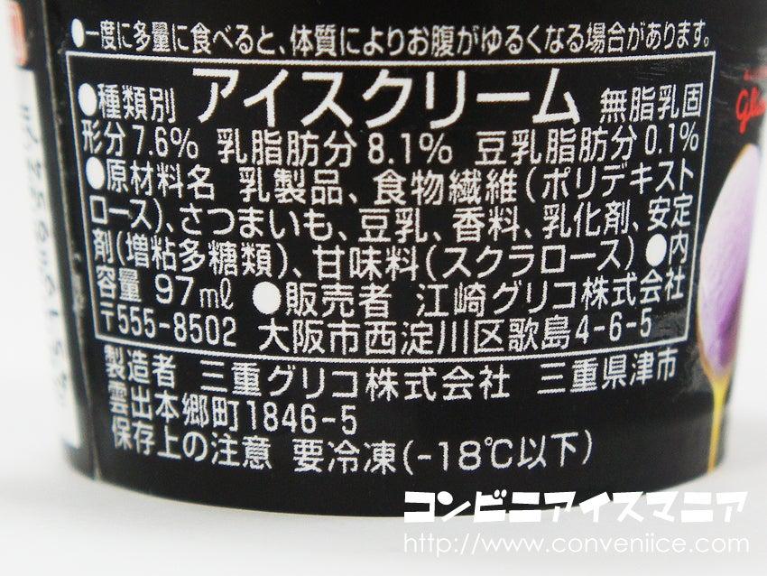 グリコ SUNAOスペシャル 紫芋