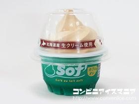赤城乳業 Sof'(ソフ) カフェオレ