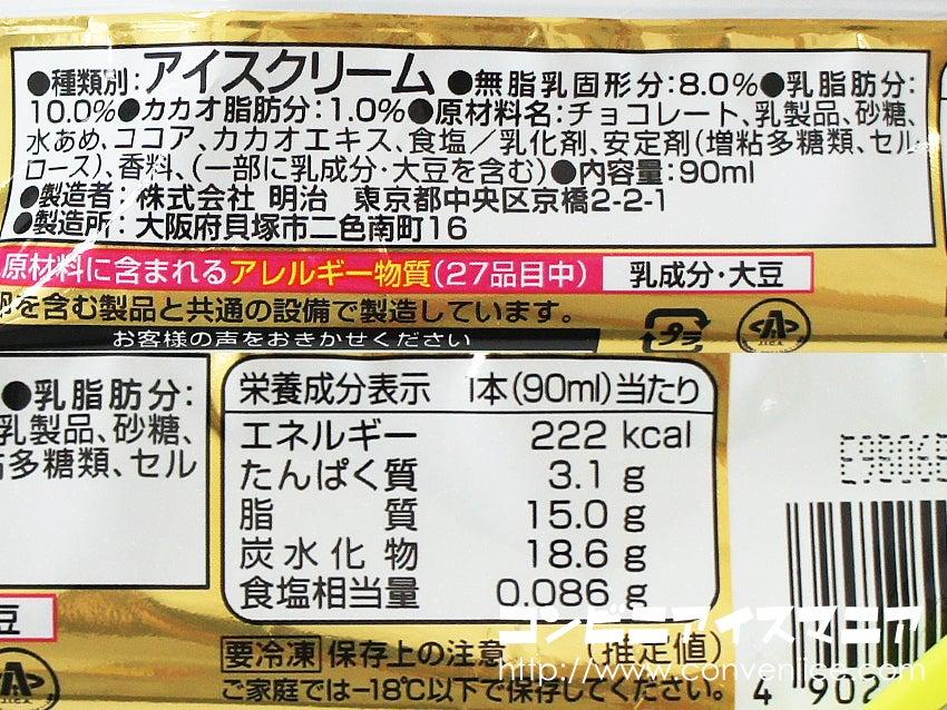 明治 うまか棒 チョコレート
