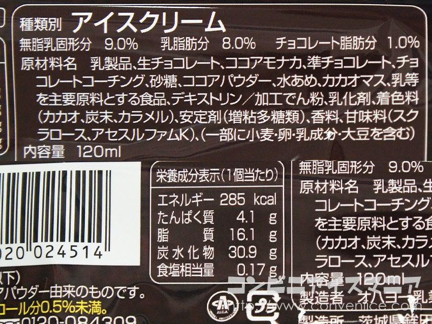 オハヨー乳業 生チョコモナカ Special