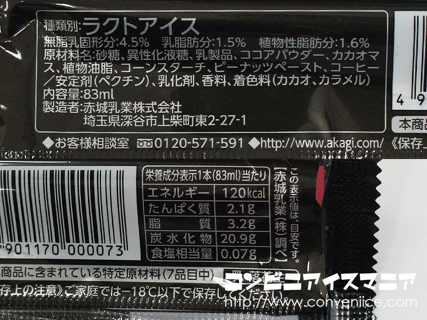 赤城乳業 BLACK チョコレートアイスバー