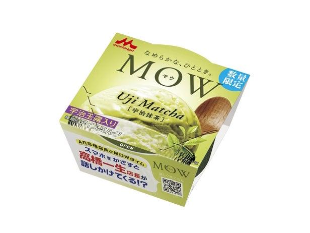 MOW(モウ) 宇治抹茶(夏季数量限定)