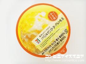 セブンプレミアム パイン&マンゴーヨーグルト味氷