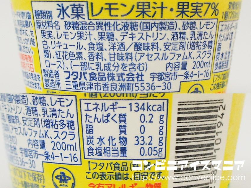 フタバ食品 サクレ レモン