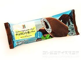 セブンプレミアム チョコミント氷バー