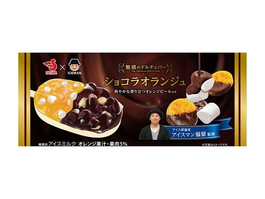 セイカ食品 魅惑のドルチェバー ショコラオランジュ
