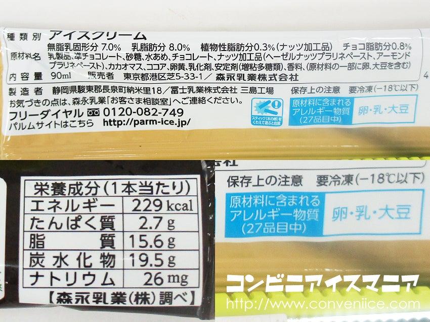 丸永製菓 PARM(パルム) 香ばしナッティーショコラ