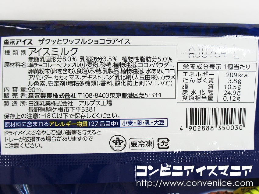 森永製菓 ザクッとワッフルショコラ